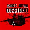 Bondi Cinema Club - China's Artful Dissident online thumbnail